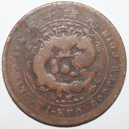 大清铜币鄂字币|古玩钱币-泉州鼎尚文化艺术品有限公司