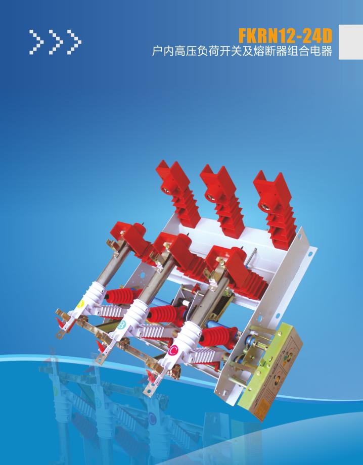 118kjcom开奖现场直播_FKRN12-24D  户内高压负荷开关机熔断器组合电器 FKRN12-24D-118kj开奖现场手机版