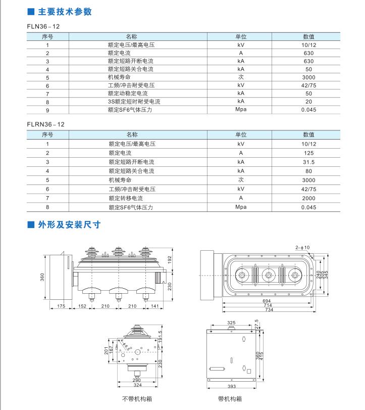 11_FLN36-12D、630-20、FLN48-12、T630 六氟化硫负荷开关|11_FLN36-12D、630-20、FLN48-12、T630-博悦娱乐