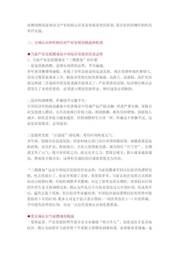中國流體動力市場展望 公司新聞-湖北晟龍液壓科技有限公司