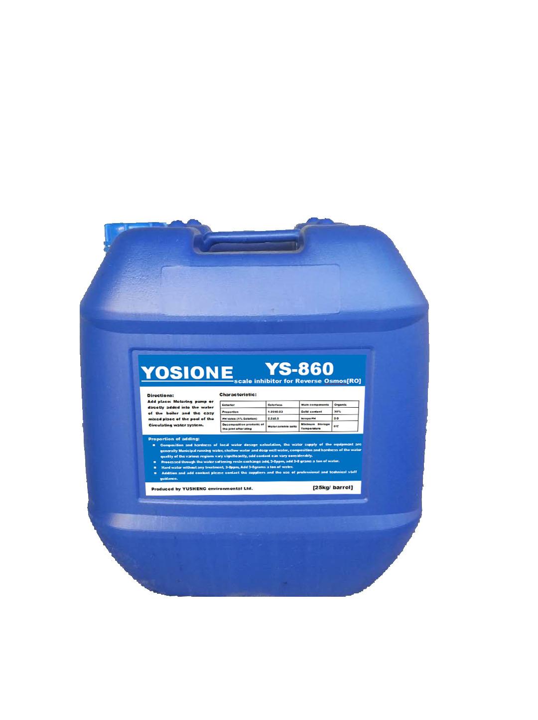 反渗透膜阻垢剂YS-860.jpg