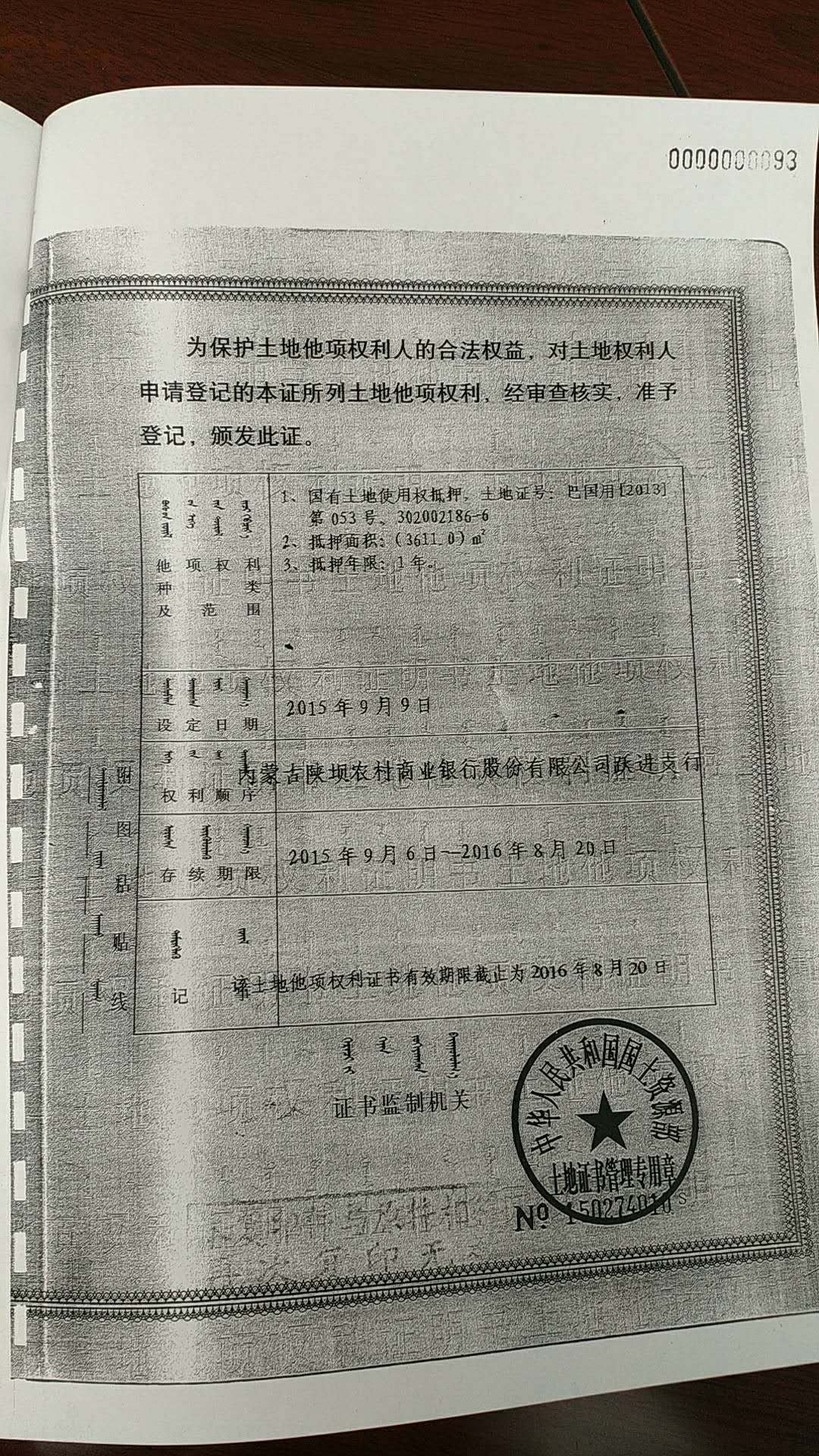 中宣拍卖巴彦淖尔市房产拍卖|拍卖公告-内蒙古中宣拍卖有限责任公司