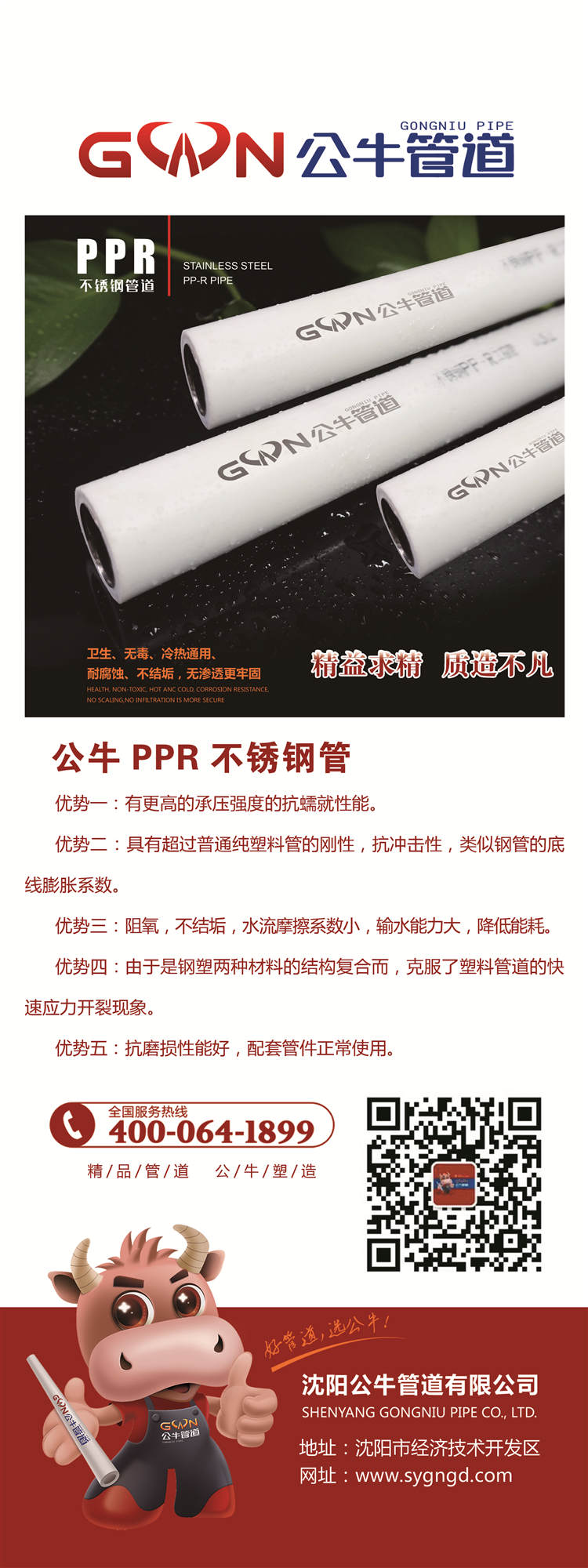 PPR不锈钢管_副本.jpg
