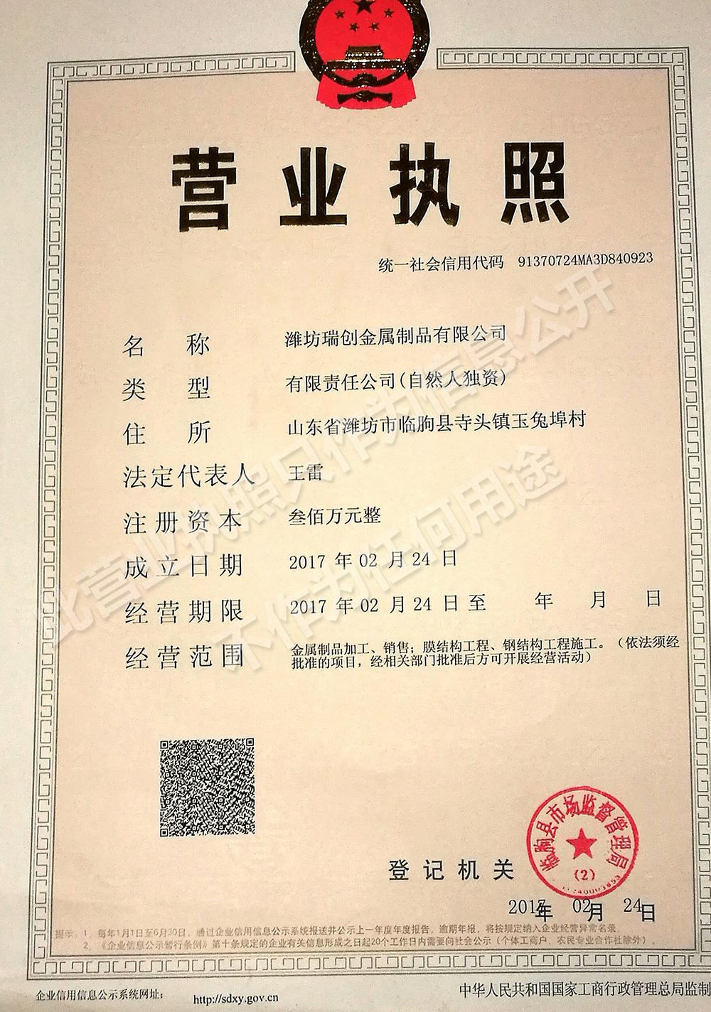潍坊瑞创金属制品有限公司www.wfrcjs.com1.jpg
