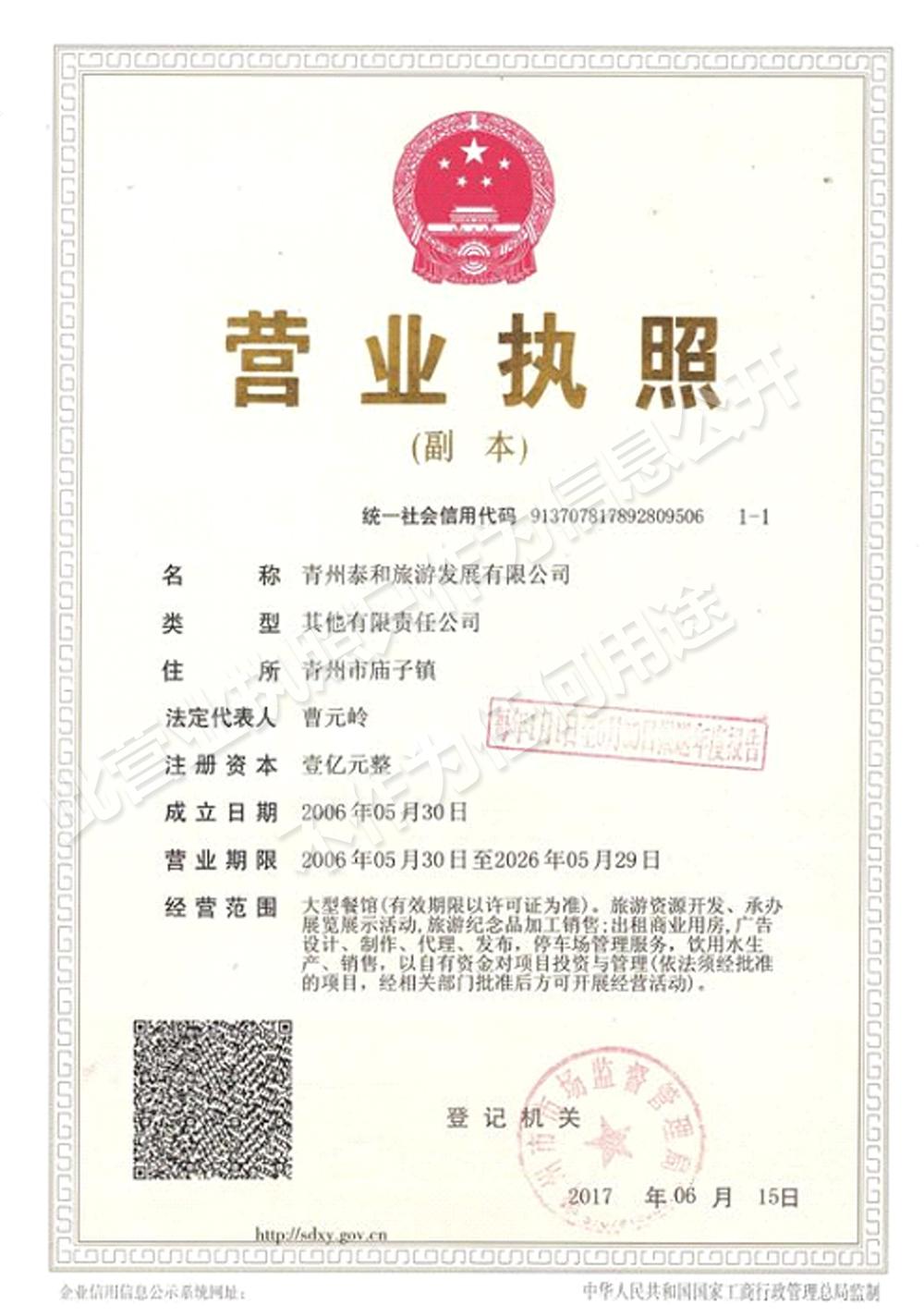 青州泰和旅游发展有限公司1.jpg