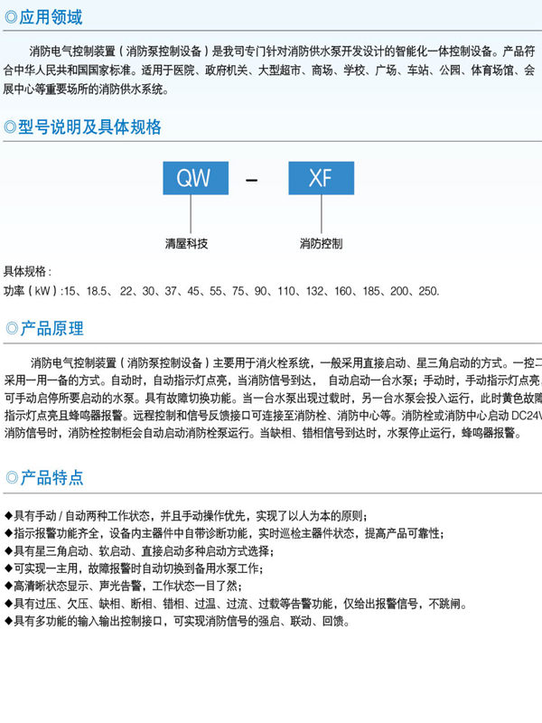 QW-XF.jpg