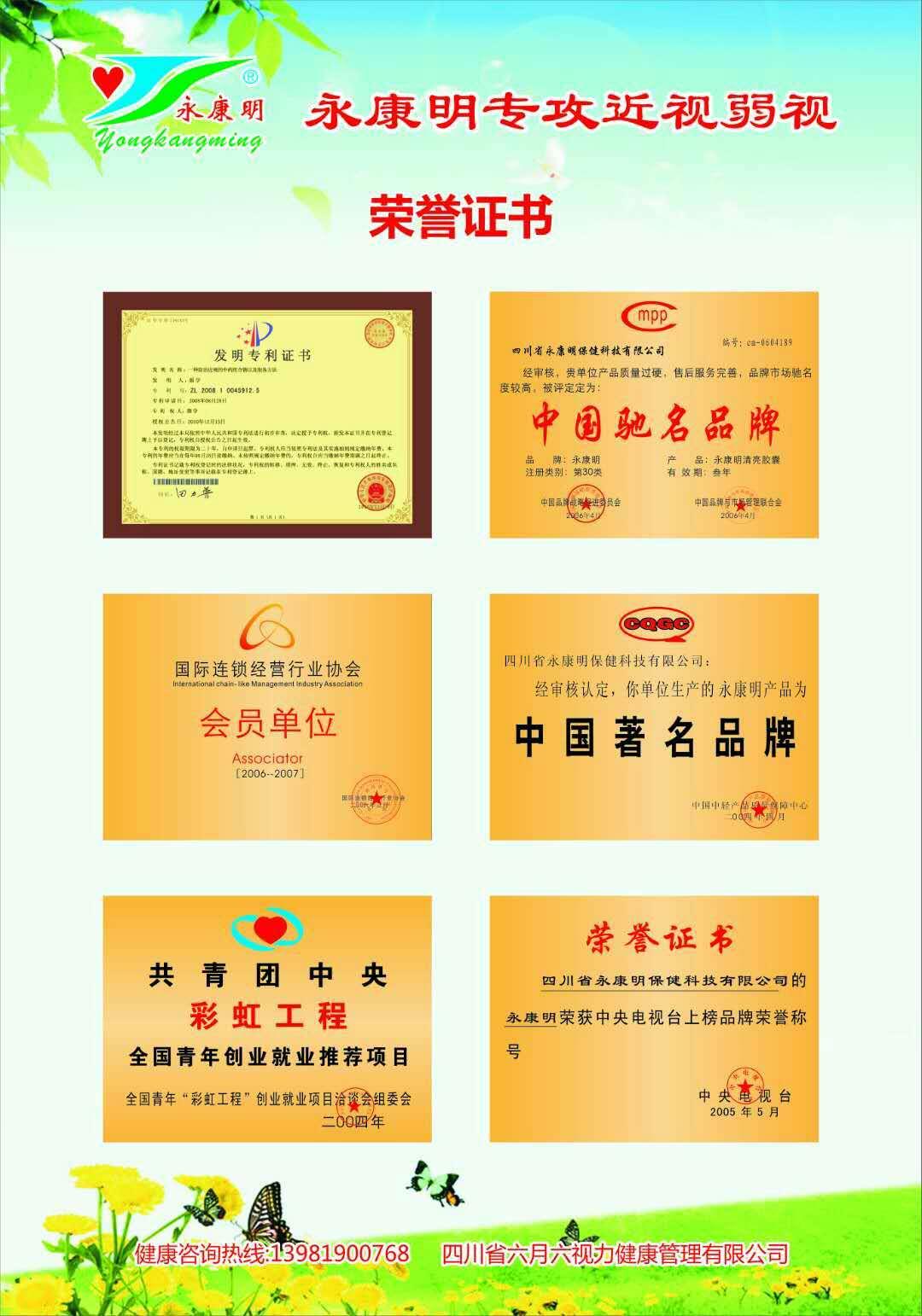 永康明展板|永康明整體自然療法-四川省六月六視力健康管理有限公司