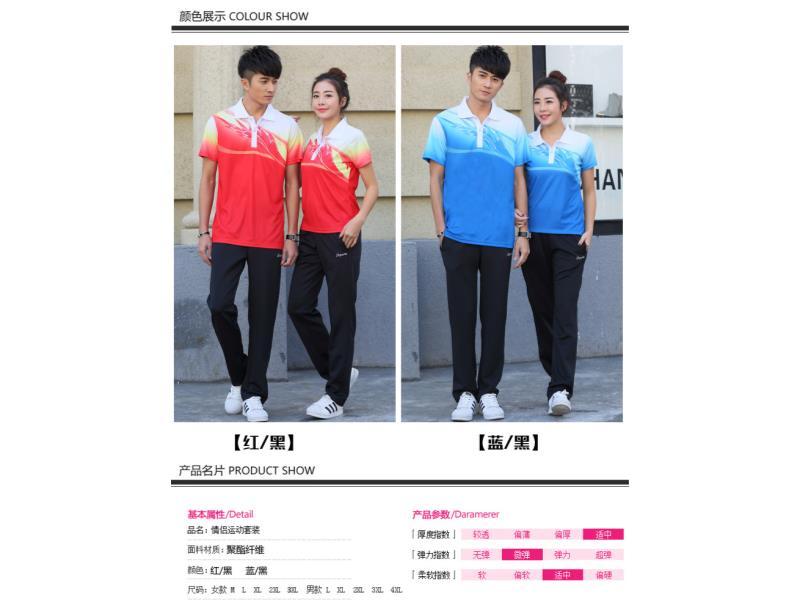 中学生校服|中学生运动校服-晋江品尖服饰有限公司