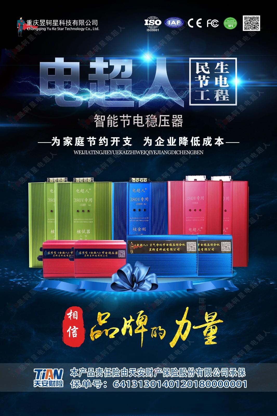 重庆工业节电器.jpg