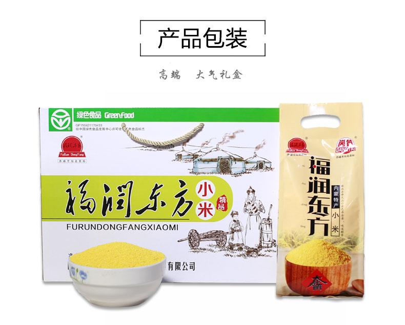 福润东方小米礼盒