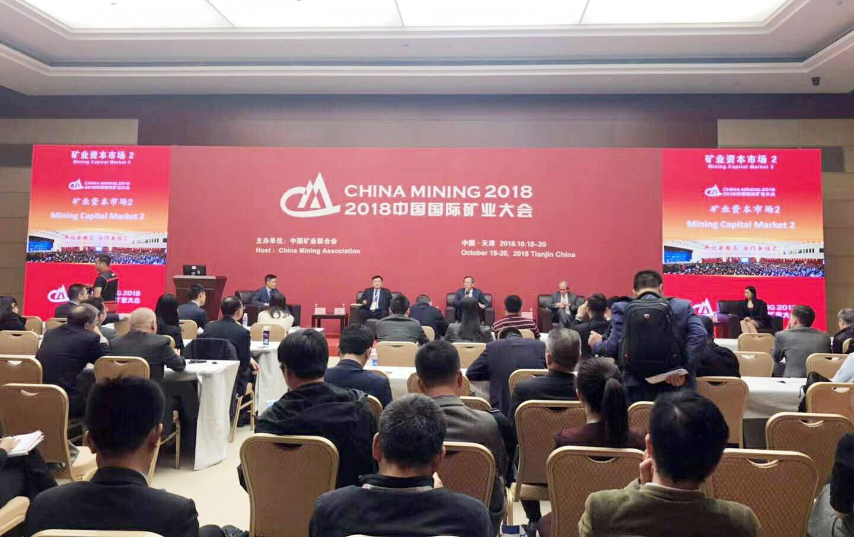 中国国际矿业大会