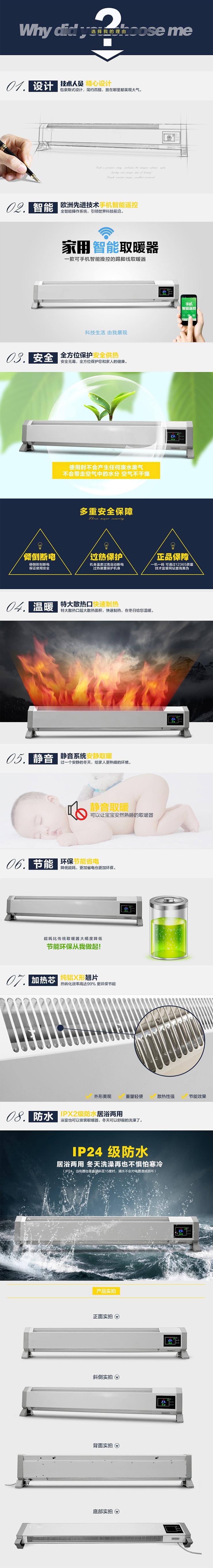 普lang克电暖器