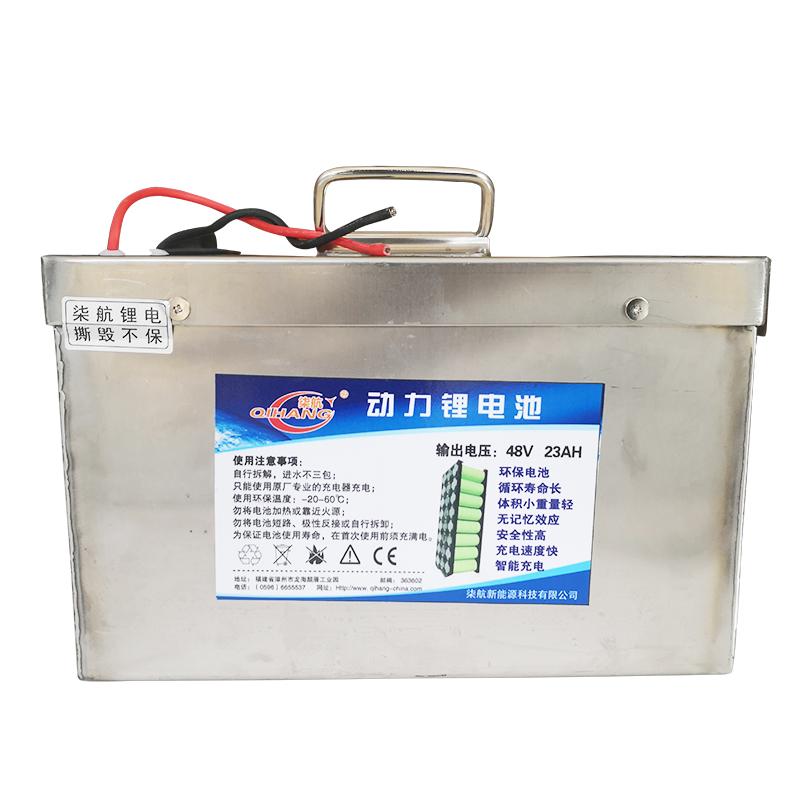 動力鋰電池48V23AH|動力鋰電池-漳州市柒航新能源科技有限公司