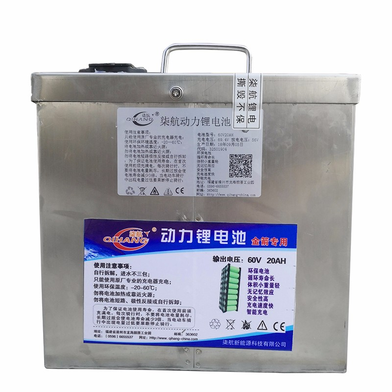 動力鋰電池60V20AH|動力鋰電池-漳州市柒航新能源科技有限公司