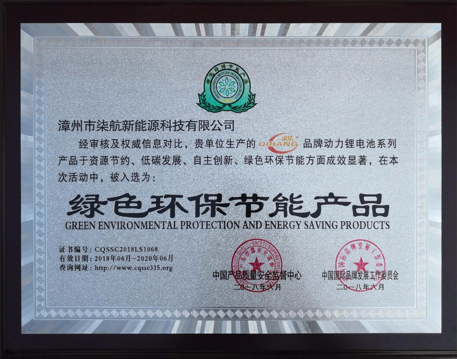 资质证书|单页-漳州市柒航新能源科技有限公司