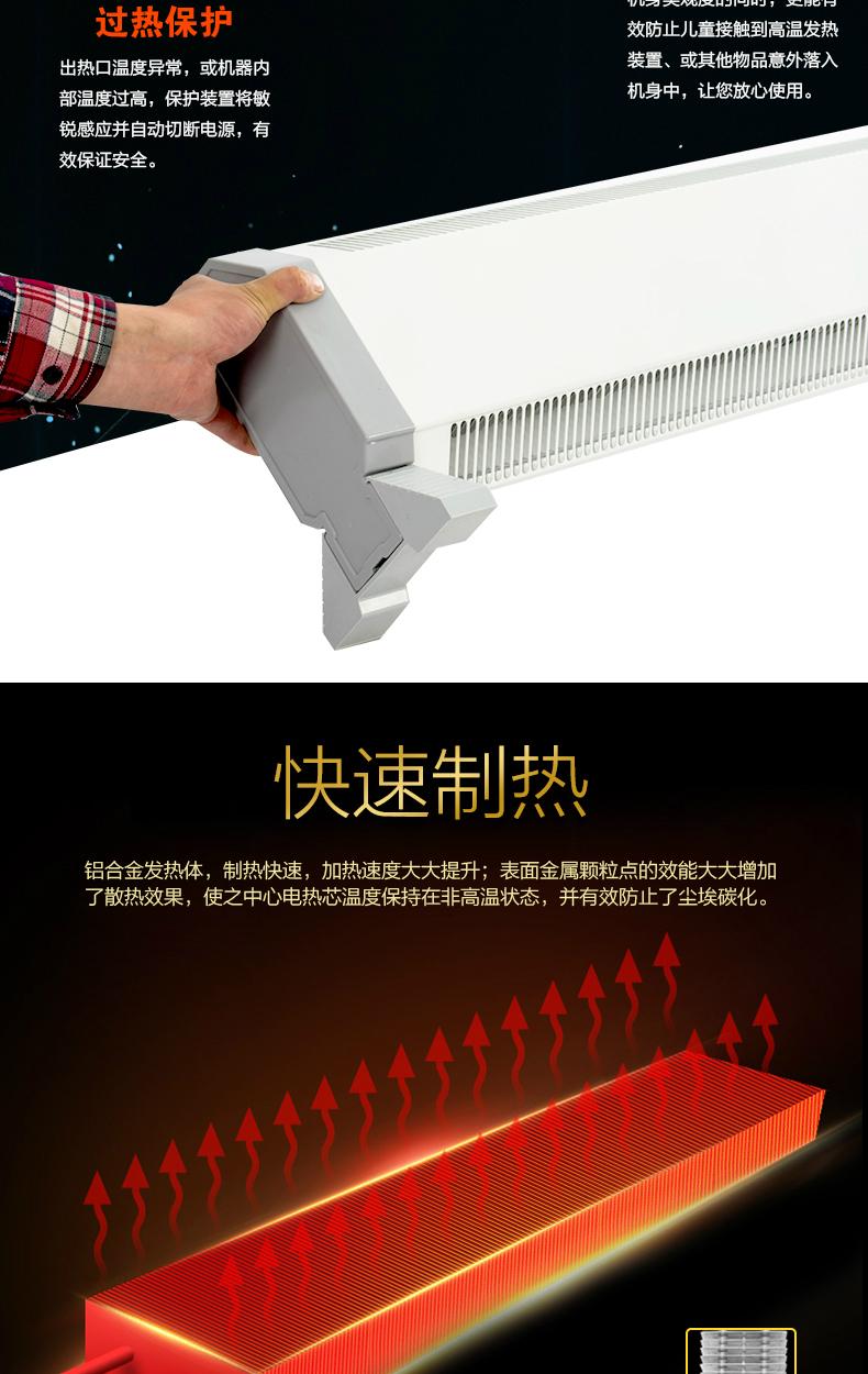 踢脚线工程电暖器