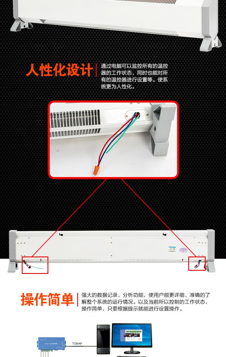 踢脚线工程取暖器