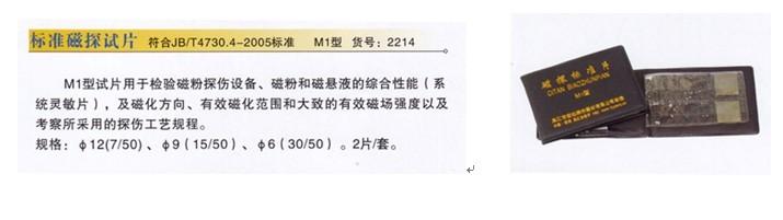 磁粉试片|磁粉渗透系列-郑州特安顿检测科技有限公司