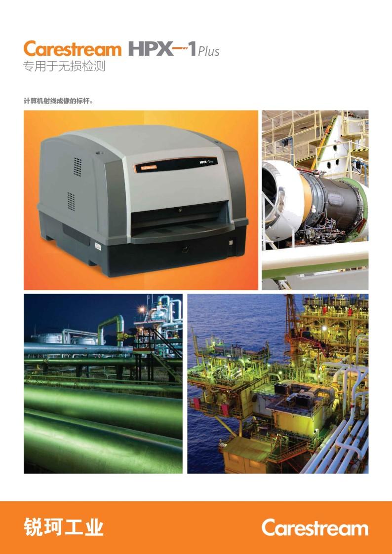 锐珂工业HPX1-PLUS数字CR成像系统|射线系列-郑州特安顿检测科技有限公司