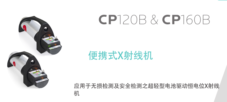 ICM射线机CP120B-160B_chinese_V1.5|射线系列-郑州特安顿检测科技有限公司