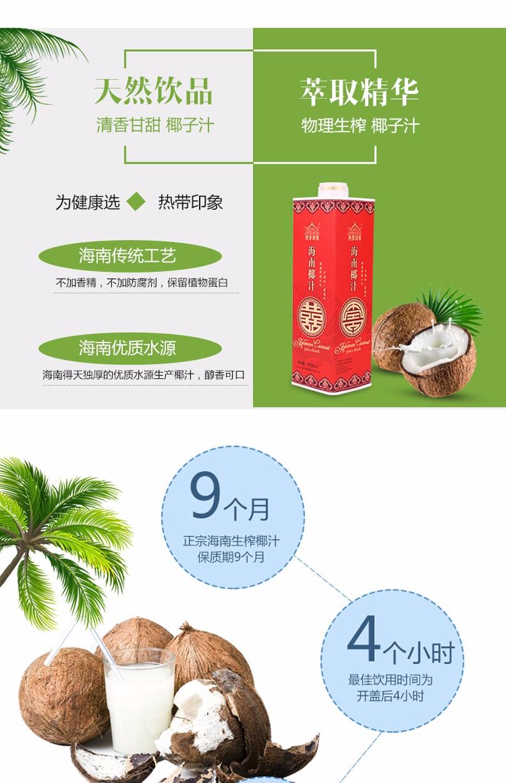 熱帶印象 1000ml 福喜 罐裝|熱帶印象 1000ml 福喜 罐裝-海南熱帶印象植物飲料有限公司