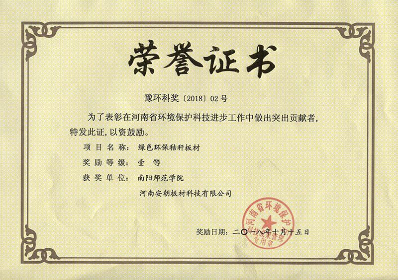 热烈祝贺绿色环保秸秆板材荣获河南省环境保护科技进步一等奖!|新闻中心-安朝板材