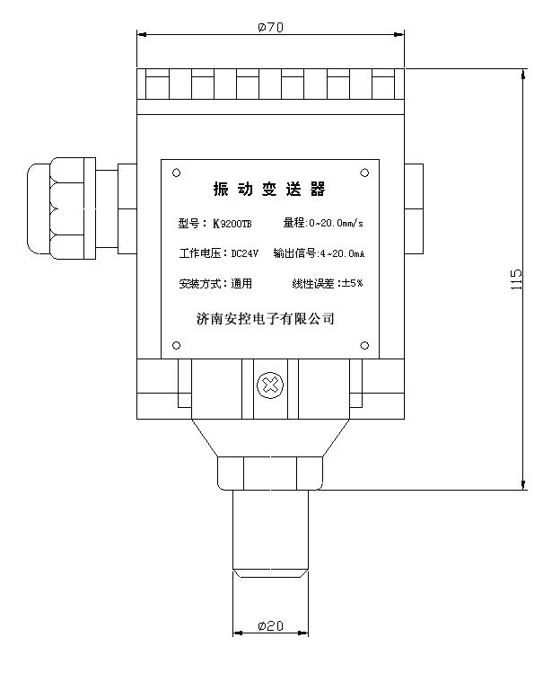 K9200TB隔爆型一体振动变送器