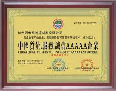 中国质量服务诚信企业.jpg