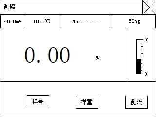 定硫仪说明书用图4.png