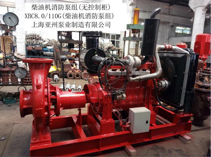 XBC柴油機消防泵組|消防用泵-上海亞州泵業制造有限公司