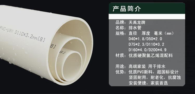 U-PVC排水管1.jpg