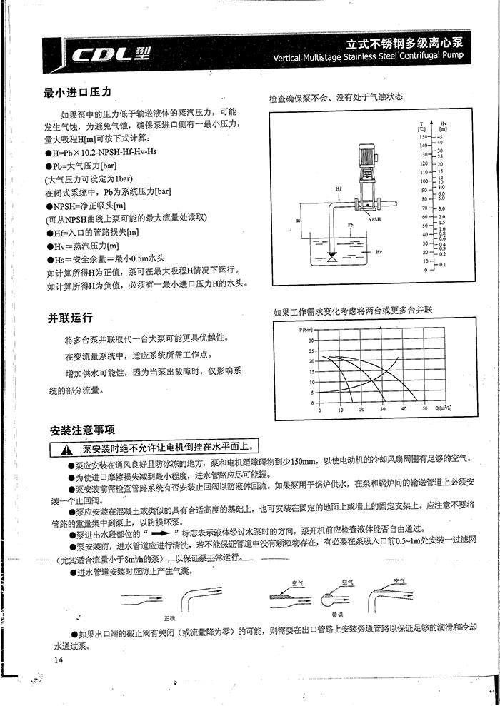 CDLF多级泵-亚州样本-16.jpg