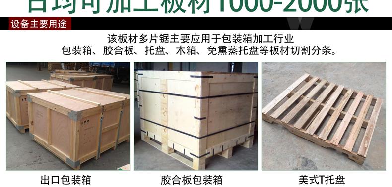 胶合板包装箱3_03.jpg