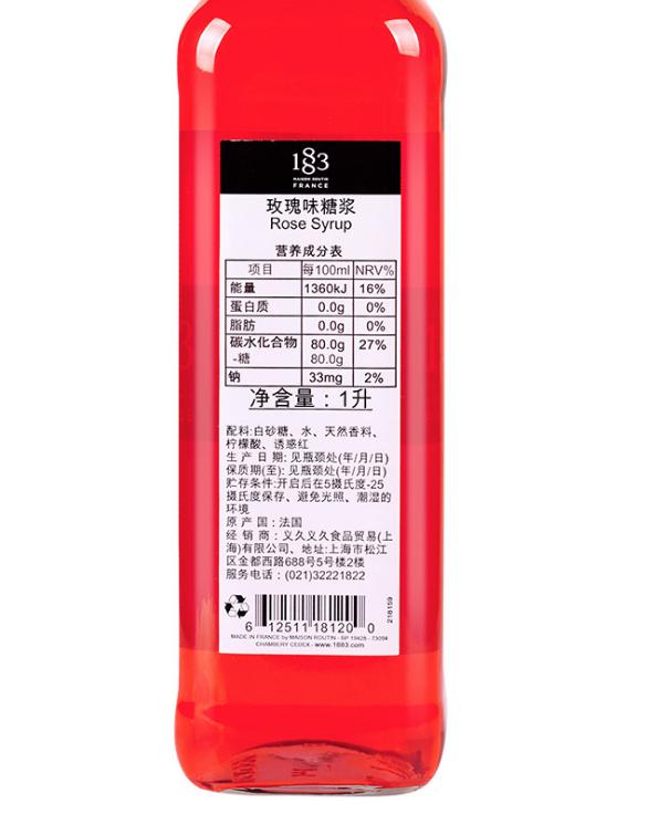 1883玫瑰味风味糖浆