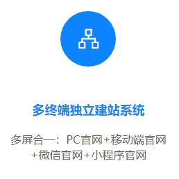多终端建站系统.png