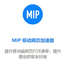 MIP移动网页加速器.png
