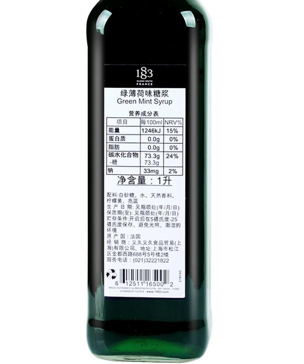 1883绿薄荷味风味糖浆