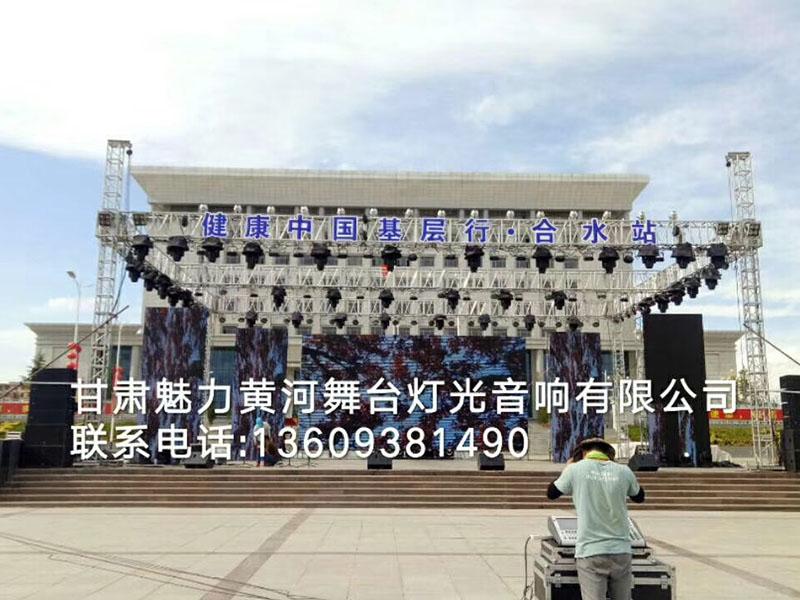 健康中国行_合水站 ——兰州灯光音响演出|成功案例-甘肃魅力黄河舞台灯光音响有限公司