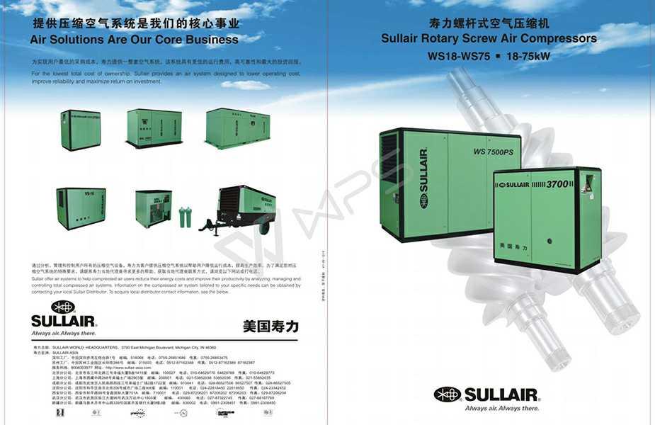 WS45-75系列固定式螺杆空压机