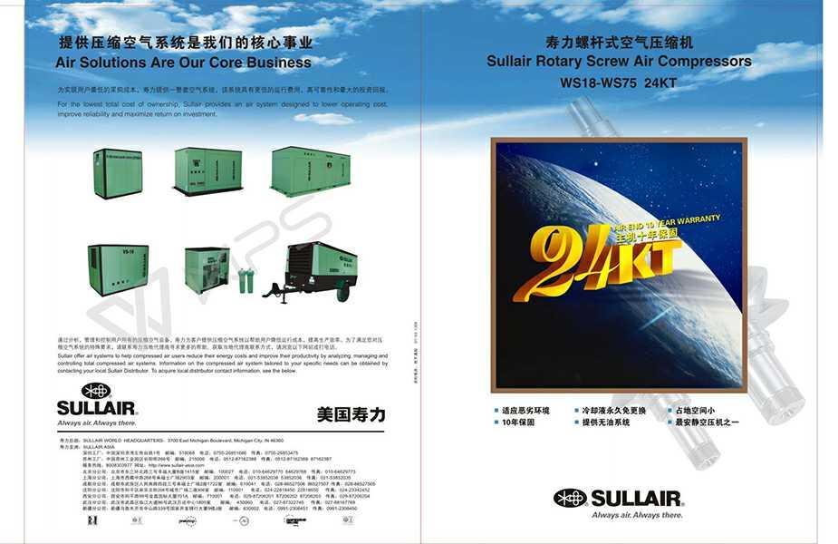 WS系列-寿力24KT- 永 久免换油系列