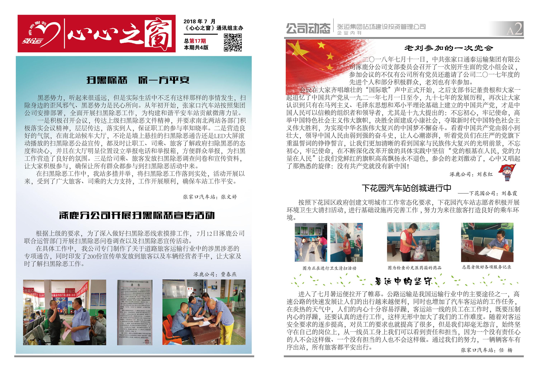 报纸_心心之窗201807a111.jpg