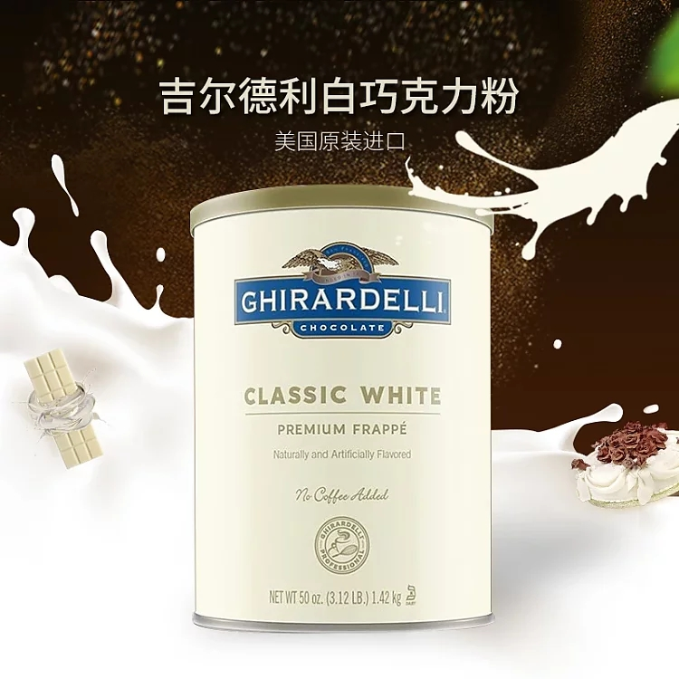 吉尔德利白巧克力粉