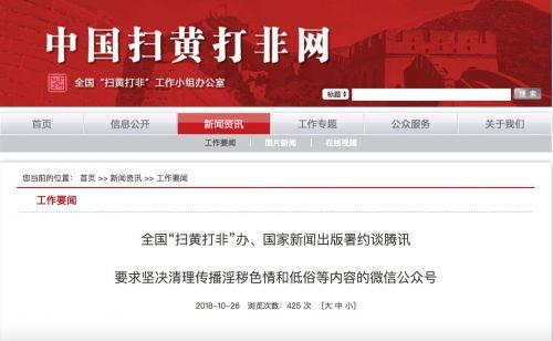 中国扫黄1.jpg