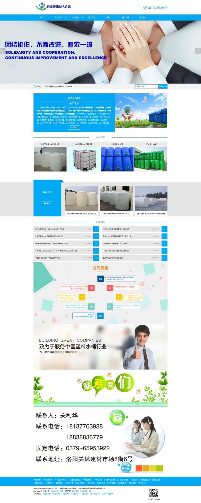 河南洛阳新大容器_5吨塑料桶_10吨塑料桶_1吨塑料桶2吨塑料桶3吨塑料桶塑料储罐_15吨20吨30吨50吨塑料桶生产厂家