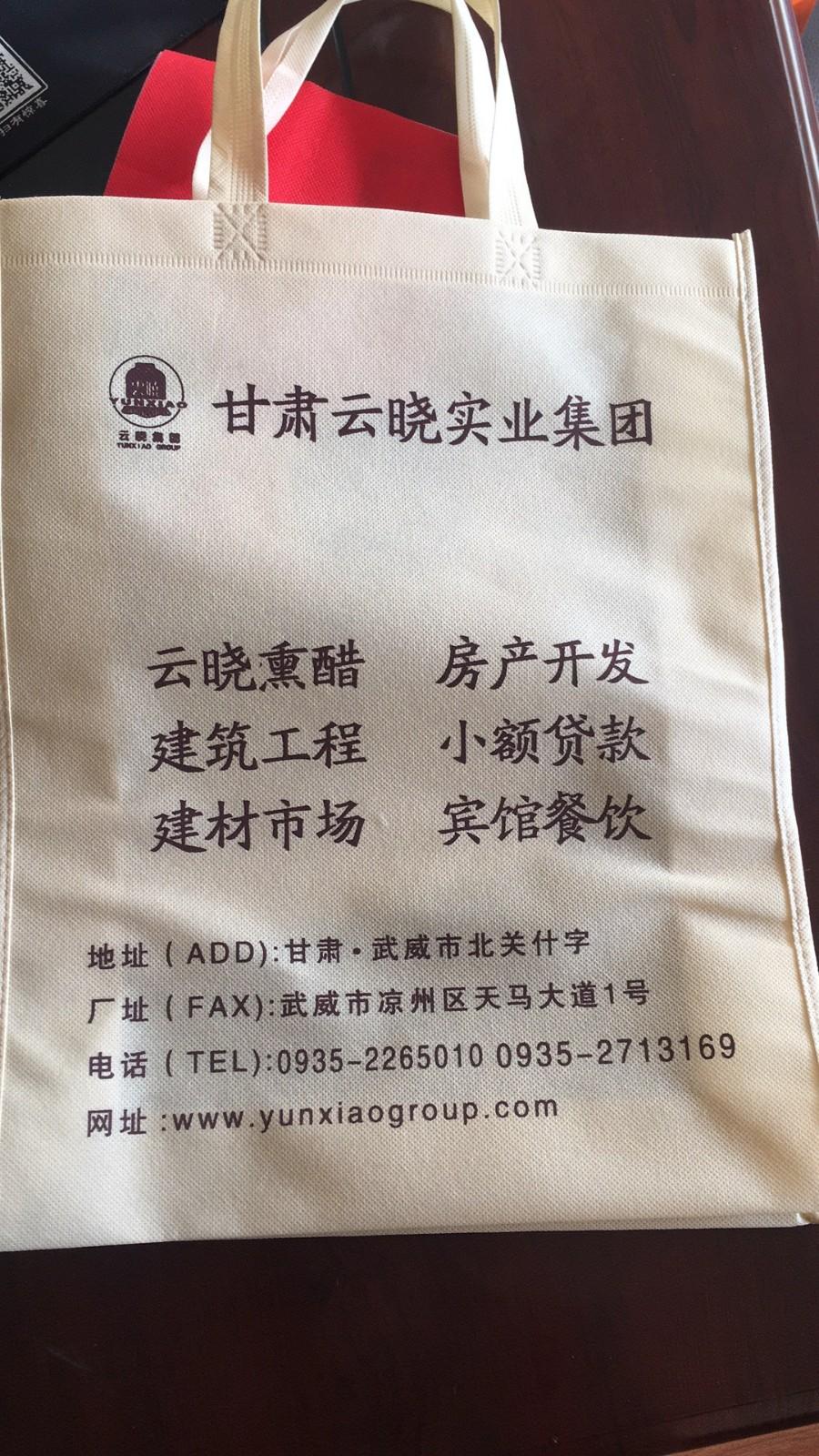 恭喜武威大酒店喜提我公司专门定制的无纺布袋!!|行业动态-兰州新源春商贸有限公司