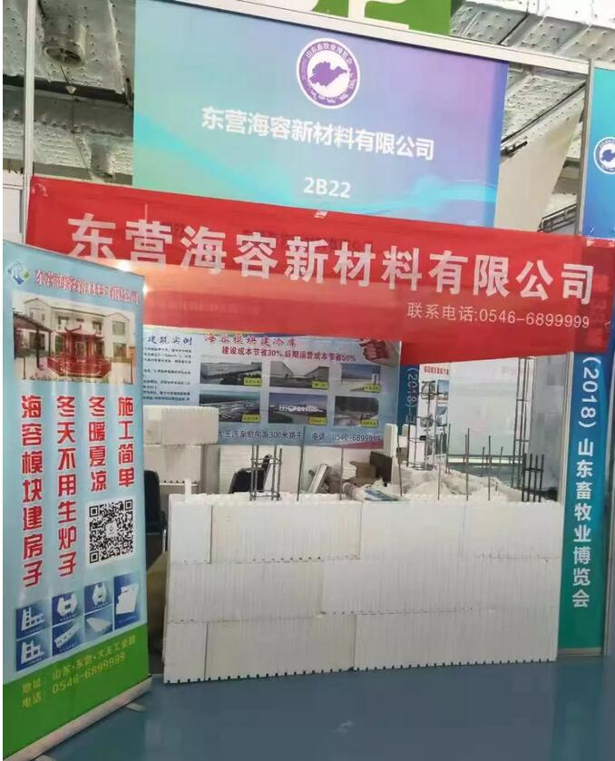 10月31日-11月1日,海容公司邀您参加2018第33届山东畜牧业博览会|企业新闻-东营海容新材料有限公司