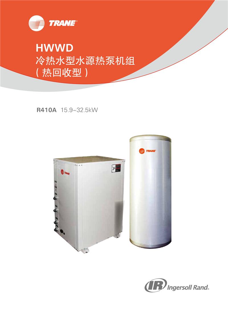 HWWD冷热水型水源热泵机组(热回收型)|中央空调设备-温州市康普楼宇设备有限公司