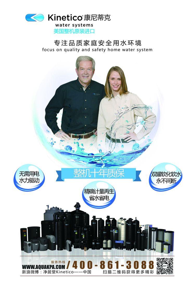 康尼蒂克-全屋净水系统|美国康尼蒂克水处理-温州市康普楼宇设备有限公司