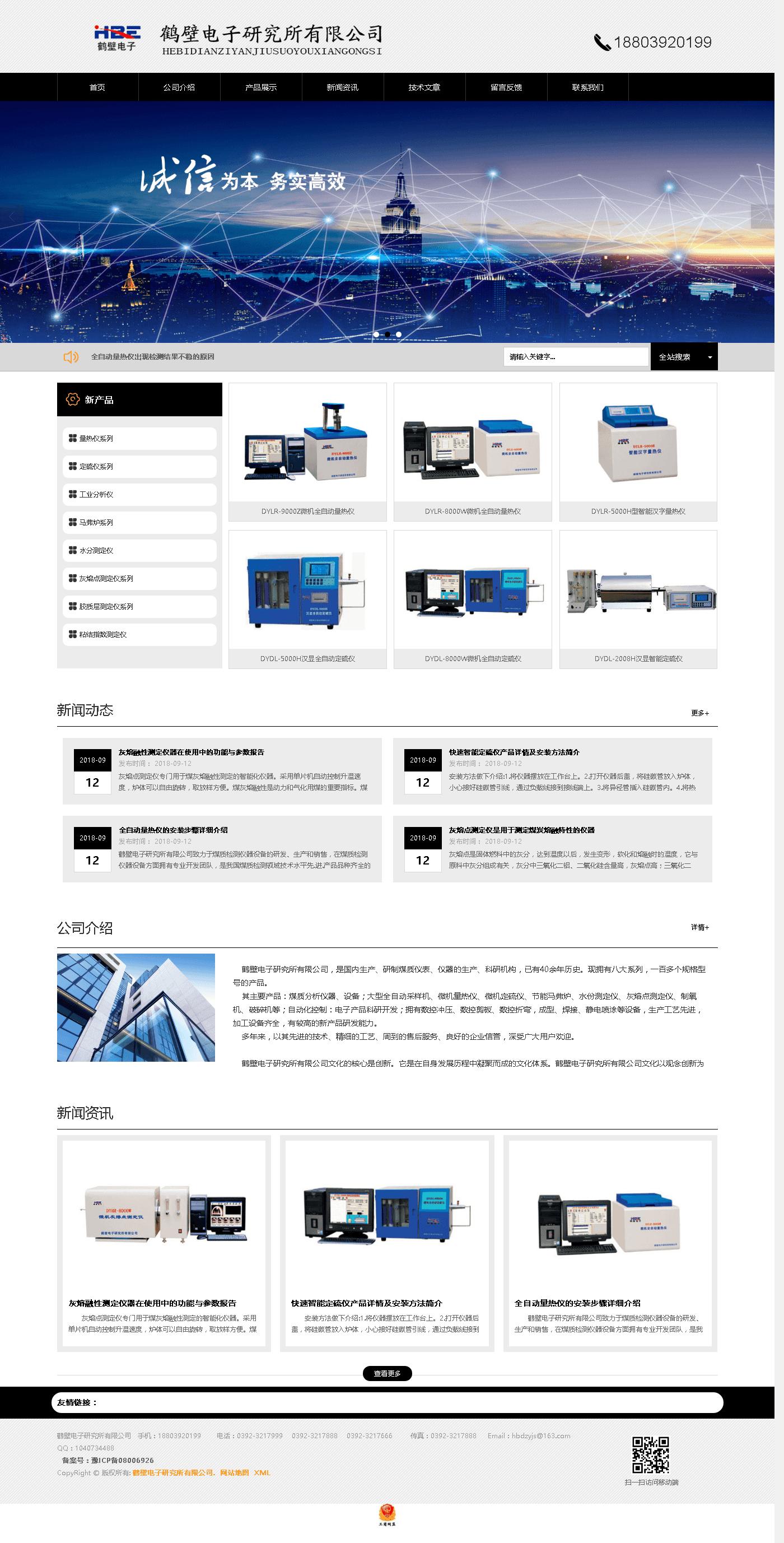 鹤壁电子研究所有限公司__comp.png
