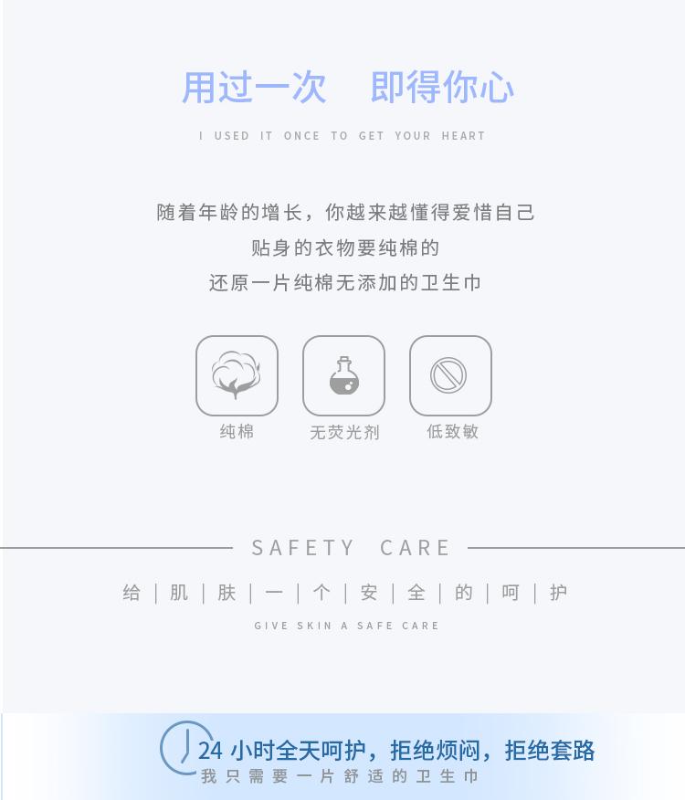 卫生巾详情图_03.jpg